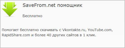Safe From Net Скачать Программу Бесплатно - фото 2